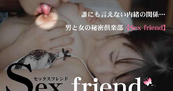 セックスフレンド